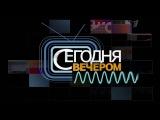 Сегодня вечером с А.Малаховым: Крымское побережье -