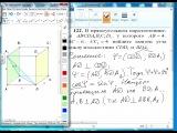Подготовка к ЕГЭ. 10-11 классы. Решение задач уровня С. Лекция 22.